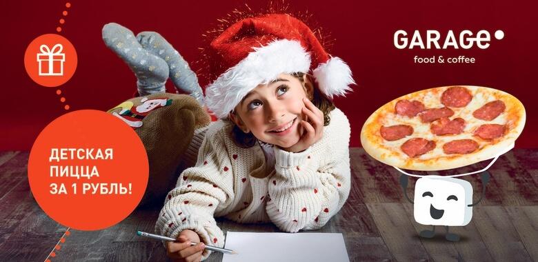 Купон на пиццу в каждом новогоднем подарке