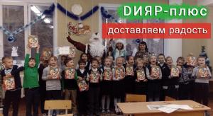 Дед Мороз поздравляет детей с Новым годом