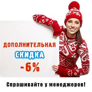 Дополнительная скидка 6% на новогодние подарки