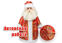 Новогодний подарок «Дед Мороз»