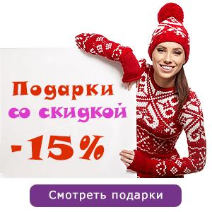 Новогодние подарки со скидкой -15%
