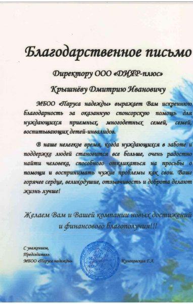 04-parusa-nadezhdy