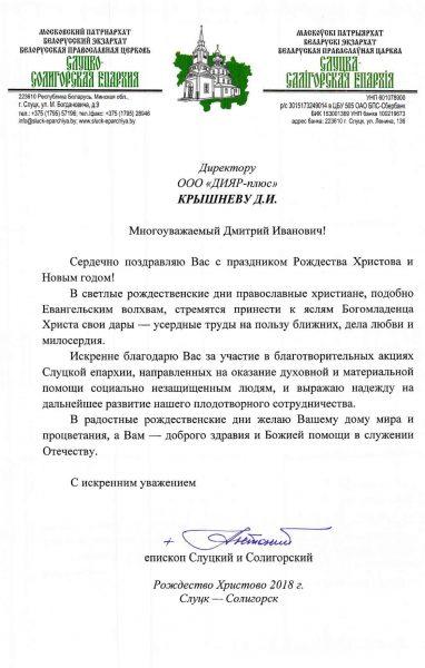 10-sluckaya-eparhiya-2018