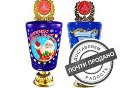 Новогодний подарок «Кубок»