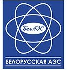 РУП Белорусская АЭС