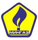 УП МИНГАЗ
