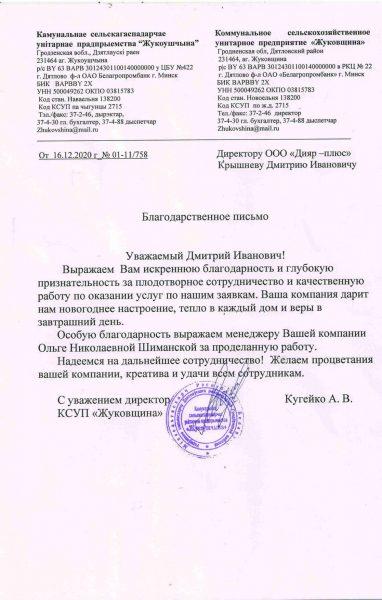КСУП Жуковщина